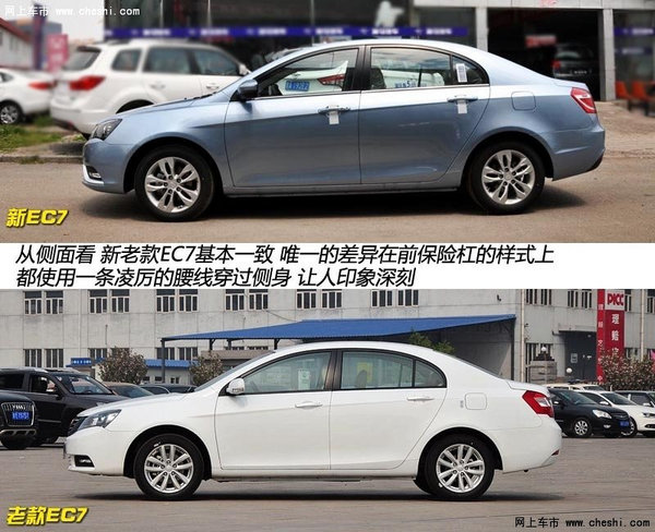 3t/内外换新 2014款全新吉利ec7评测_经典帝豪三厢