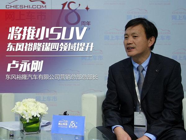 卢永刚:东风裕隆谋四领域提升 将推小SUV-图1
