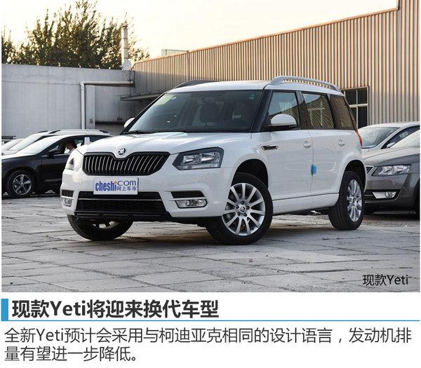 斯柯达三年将在华推10款新车 含多款SUV-图4