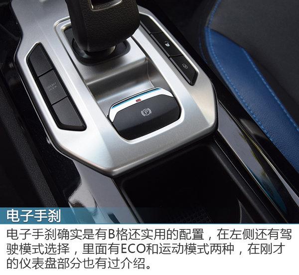 从北京能开到秦皇岛 试驾吉利帝豪EV300-图5