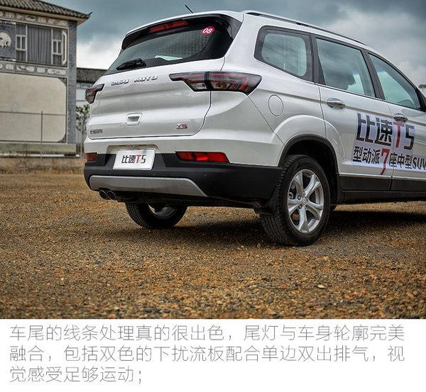 定位7座中型SUV 试驾比速T5 1.5T/6MT-图7