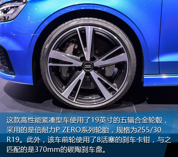 猛兽登陆中国 实拍新奥迪RS 3 Limousine-图10