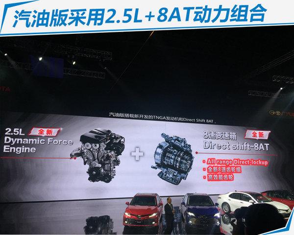 丰田全新第八代凯美瑞正式上市 17.98万元起售-图3