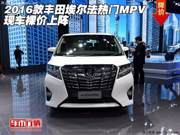 2016款丰田埃尔法热门mpv 现车裸价上阵高清图片