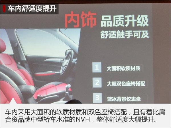 长安杨大勇:新CS35品质配置全面升级-图8