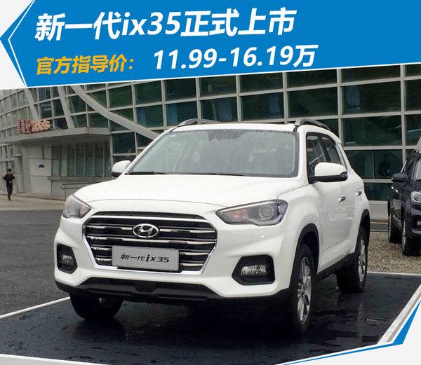 北京现代新ix35正式上市 售价11.99-16.19万元-图1