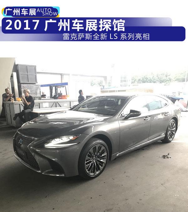 2017广州车展探馆 雷克萨斯全新LS系列亮相-图1