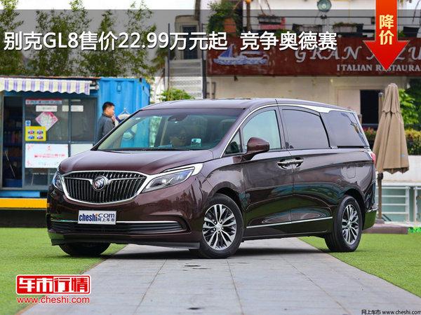 深圳别克GL8售22.99万起 竞争本田奥德赛-图1