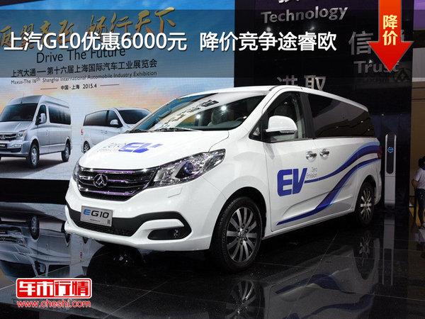 上汽G10优惠6000元  降价竞争途睿欧-图1