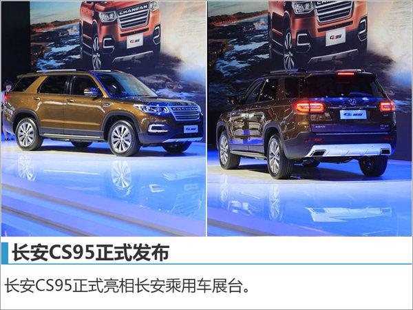 长安乘用车推旗舰SUV CS95正式发布-图1