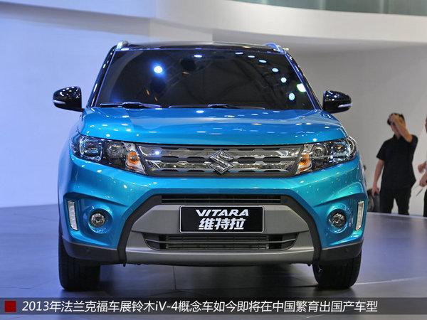 长安铃木国产维特拉 10月27日启动预售_超级维特拉_国产新车-网上车市