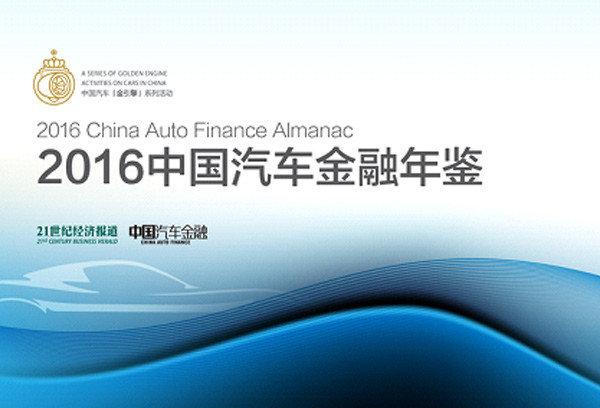 《2016中国汽车金融年鉴》正式发布
