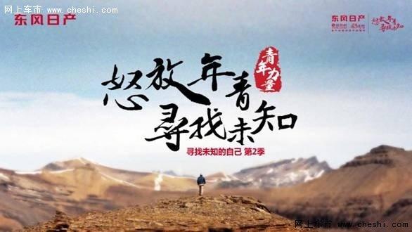 """东风日产与年青人共写""""激情""""标签-图1"""