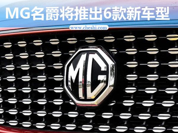 MG名爵未来规划曝光 将推SUV等6款新车-图1