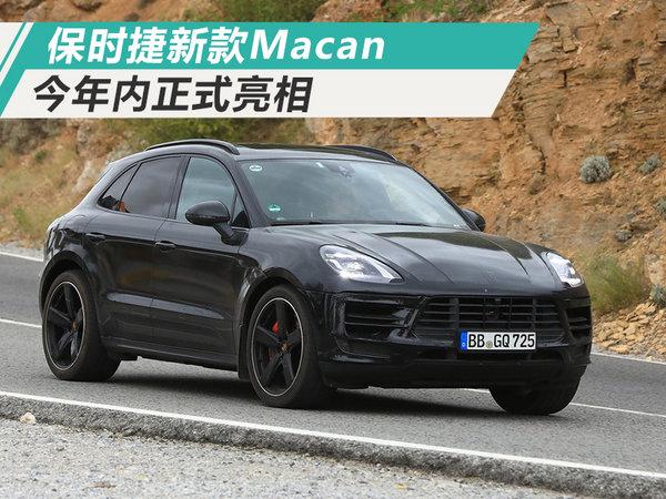 保时捷新款Macan 换搭3.0T发动机/动力大幅提升-图1