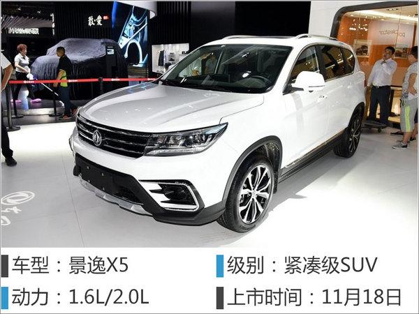 26款SUV本月18日首发/上市 国产车过半-图4
