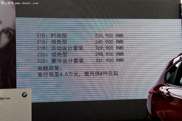 宝马全新2系咸阳焕然上市 售23.69万起-图8