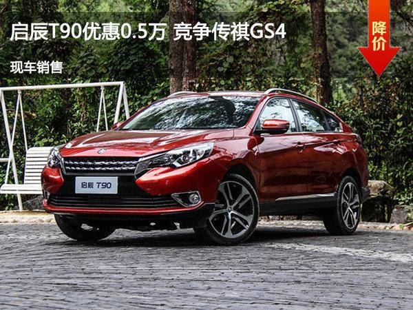 启辰T90优惠0.5万 竞争传祺GS4-图1