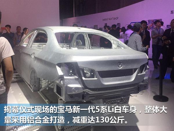 华晨宝马-新大东工厂揭幕 将引入第六款国产车-图3