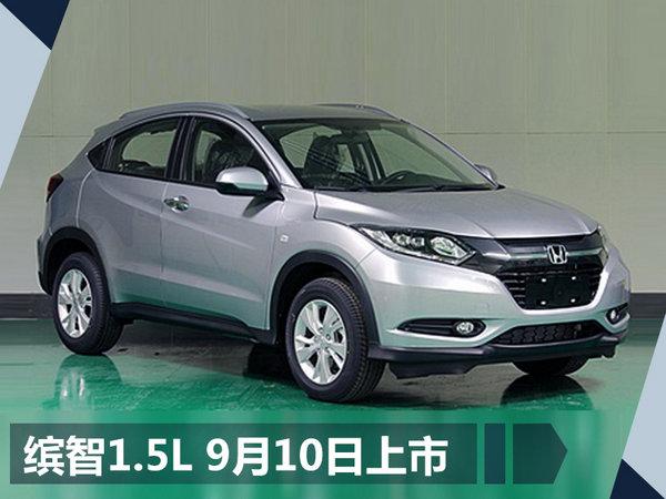 广汽本田1-8月销量突破44万辆 同比增长10.3%-图4