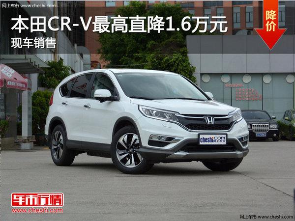 本田CR-V优惠1.6万 降价竞争大众途观-图1