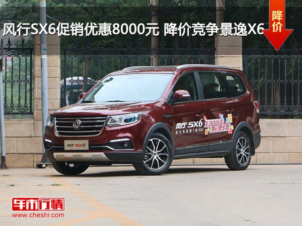 风行SX6促销优惠8000元 降价竞争景逸X6-图1