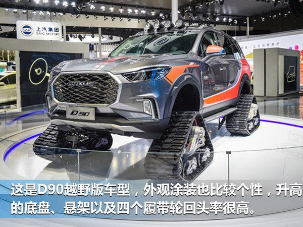 """上汽大通D90叫板一流合资品牌SUV """"私人订制""""不再遥不可及-图2"""