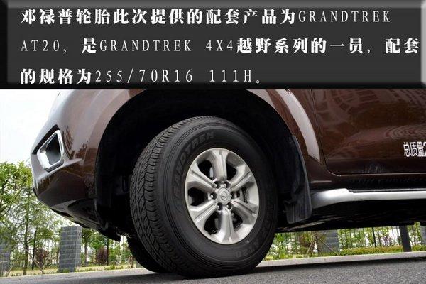 郑州日产纳瓦拉 实用与情怀个性座驾-图22