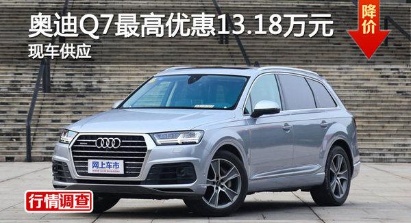 长沙奥迪Q7优惠13.18万 降价竞争奔驰GLE-图1