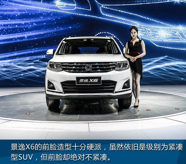 别看礼仪看车吧! 2017上海车展景逸X6实拍-图3