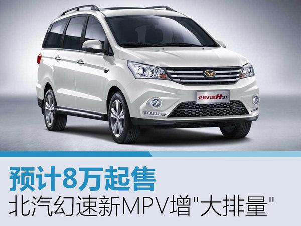 北汽幻速新MPV增