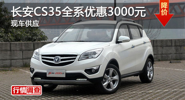 广州长安CS35优惠3000元 降价竞争景逸X5-图1