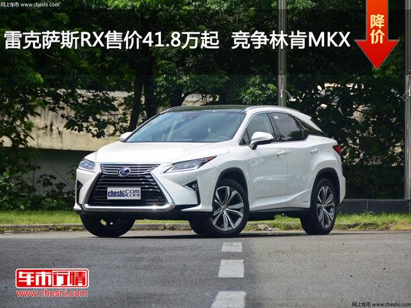 雷克萨斯RX售价41.8万起  竞争林肯MKX-图1
