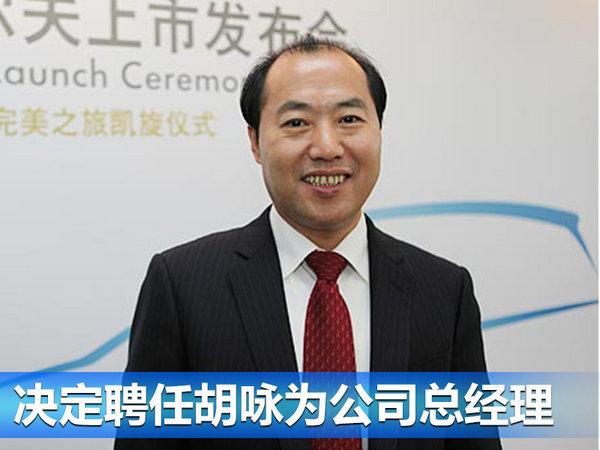 一汽轿车宣布 胡咏/张加奕出任总经理/副总-图2