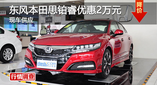 株洲东风本田思铂睿优惠2万元 现车供应-图1