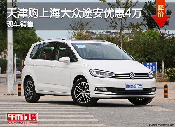 天津购上海大众途安优惠4万 现车销售-图1