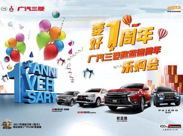 广汽三菱车展政策提前享·双重活动送大礼-图5