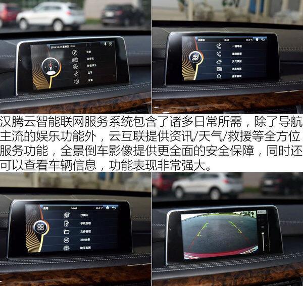 欧派大SUV 汉腾X7 购即送3000元大礼包-图6