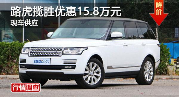 路虎揽胜优惠15.8万 降价竞保时捷卡宴-图1