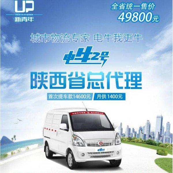 东风小康EC36优惠 西安电牛2号1.46万高清图片