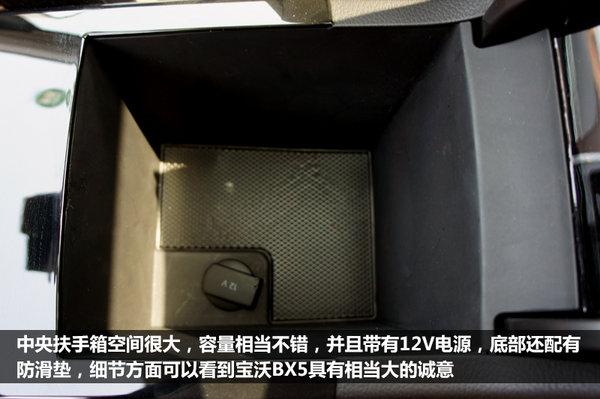 真正诚意之作 宝沃BX5自动四驱尊享型-图28