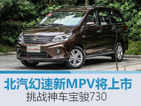 北汽幻速新MPV将上市 挑战神车宝骏730-图1