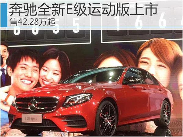 奔驰全新E级标轴版正式上市 售42.28万起-图1