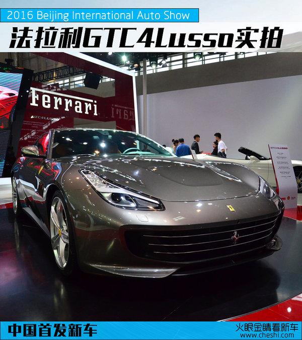 2016北京国际车展 法拉利GTC4Lusso实拍-图1