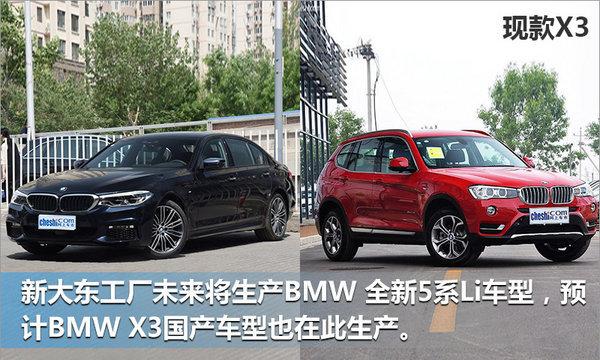 华晨宝马-新大东工厂揭幕 将引入第六款国产车-图13