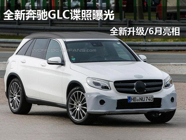 全新奔驰GLC谍照曝光 全新升级/6月亮相_奔驰GLK(进口)_进口新车-网上车市