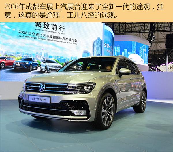 '这不是大迈X7' 全新一代Tiguan车展实拍-图2