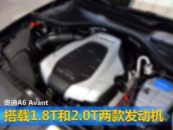 奥迪A6 Avant-深港澳车展上市 搭1.8T/2.0T动力-图4