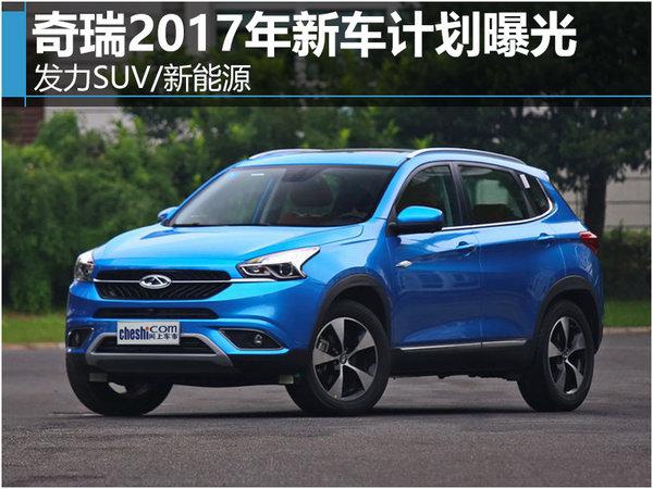 奇瑞2017年新车计划曝光 发力SUV/新能源-图1