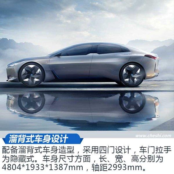 宝马i Vision Dynamics概念车亮相 续航600公里-图2